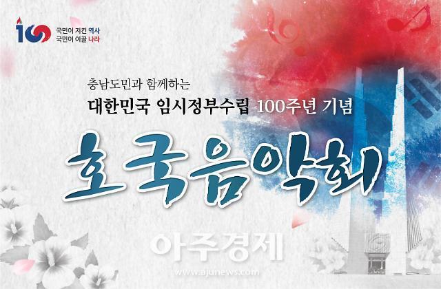 충남도민과 함께, 임정 100주년 '평화·번영의 무대' 활짝