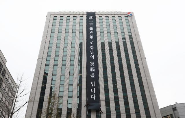 [포토] 고 조양호 회장 추모 플래카드