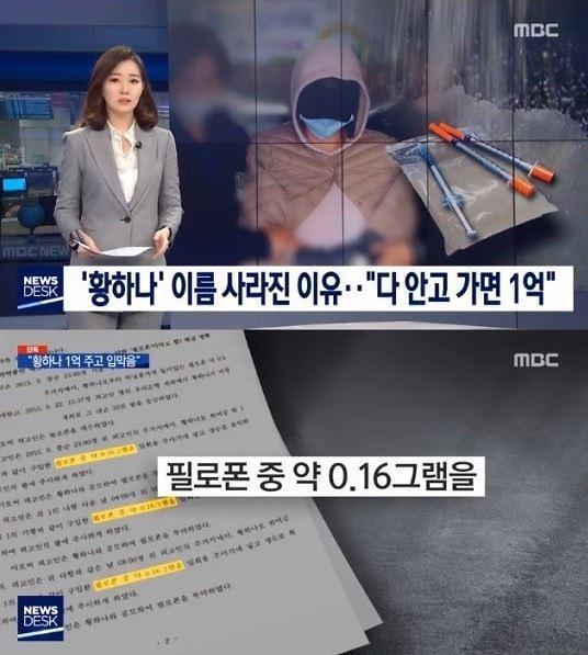 황하나, 연예인 구설수에···남양유업 '2번 손절' 입장발표 변화 보니
