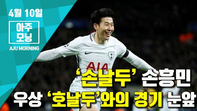 [영상] '손날두' 손흥민 결승골, 맨시티와의 '8강 2차전' 경기일정? [아주모닝]