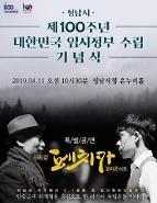 성남시 대한민국 임시정부수립 100주년 기념행사 개최