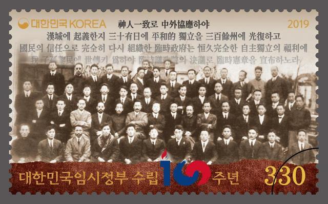 우본, 대한민국임시정부 수립 100주년 기념우표 발행
