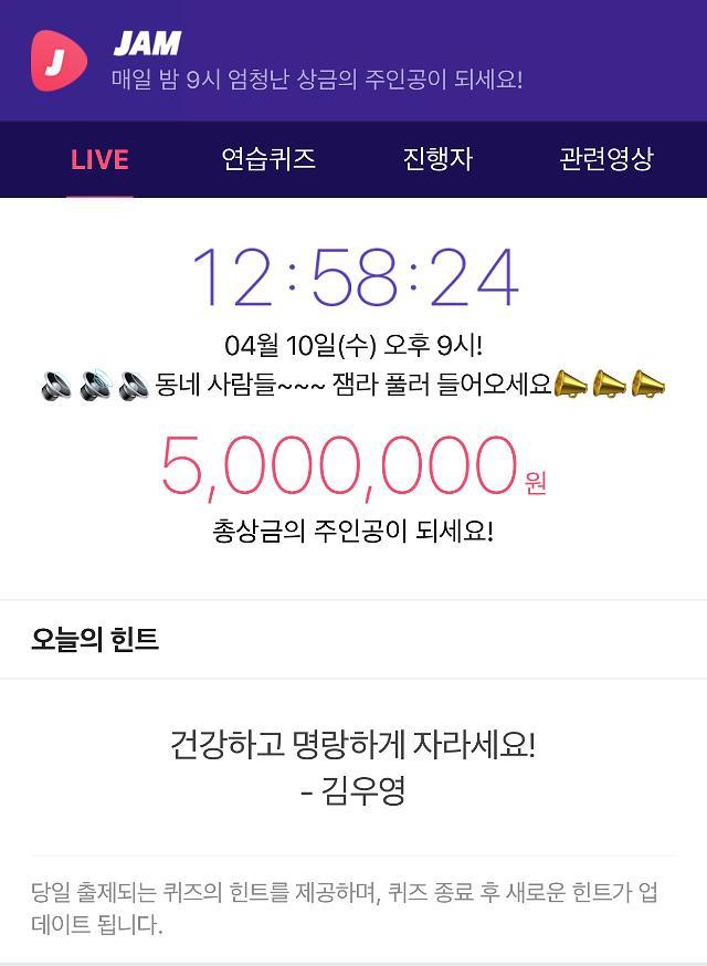 10일 잼라이브 힌트 건강하고 명랑하게 자라세요! 김우영…뚱딴지 작별 인사, 어떤 만화?