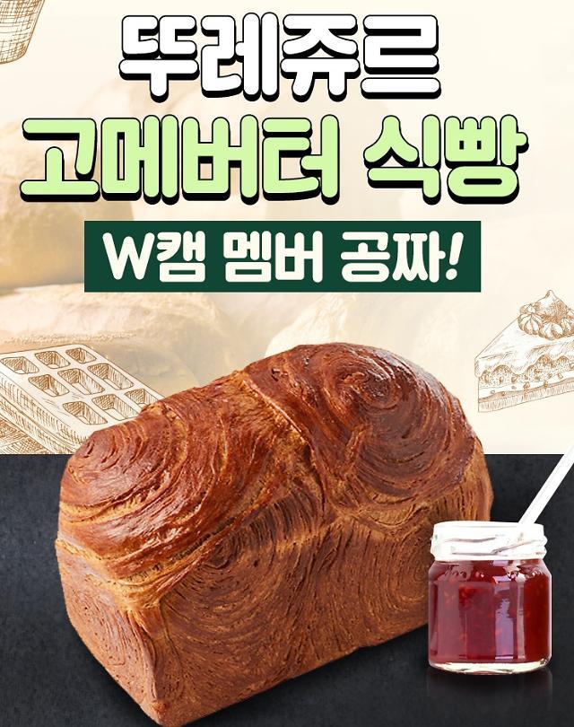 위메프 히든프라이스, '대학생만' 뚜레쥬르 고메버터식빵 0원