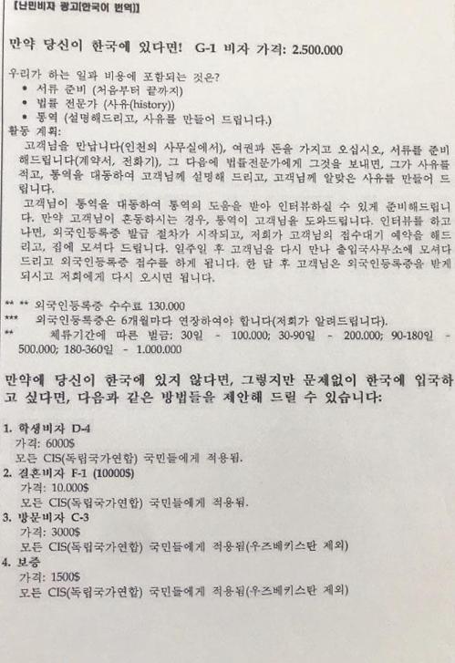 인천지검, 가짜 난민 양산한  변호사·행정사들 무더기로 철퇴