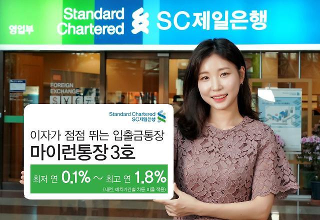 SC제일은행, 6개월 연 1.8% 입출금통장 마이런통장 3호 판매