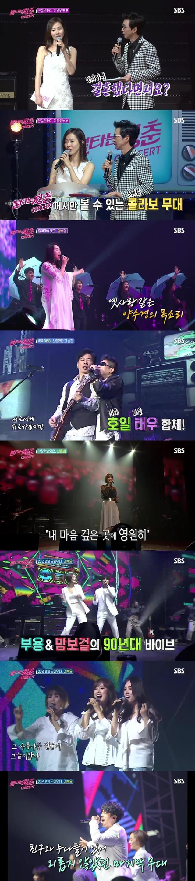 공일오비부터 김부용까지 불타는 청춘 콘서트에 시청률도 쑥…자체최고 경신