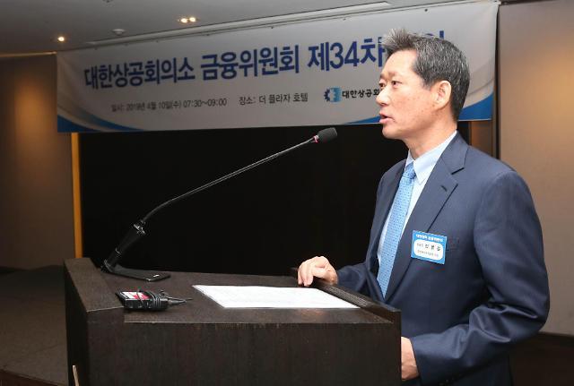 """대한상의 금융위 34차 회의 개최 """"디지털 혁신으로 금융 미래 준비"""""""