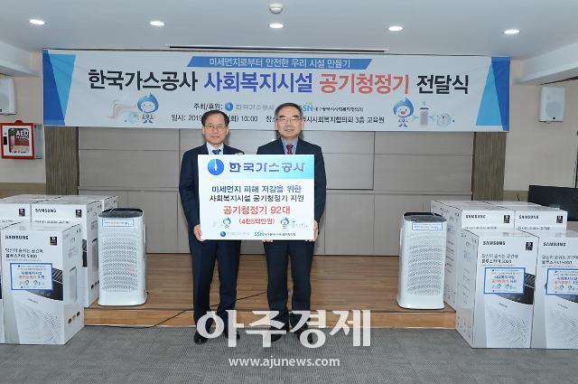 가스공사, 대구·경북·제주 복지시설 92개소에 공기청정기 지원