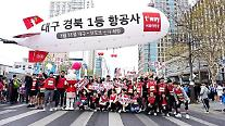 ティーウェイ航空、3年連続の公式スポンサーとして大邱国際マラソン大会に参加