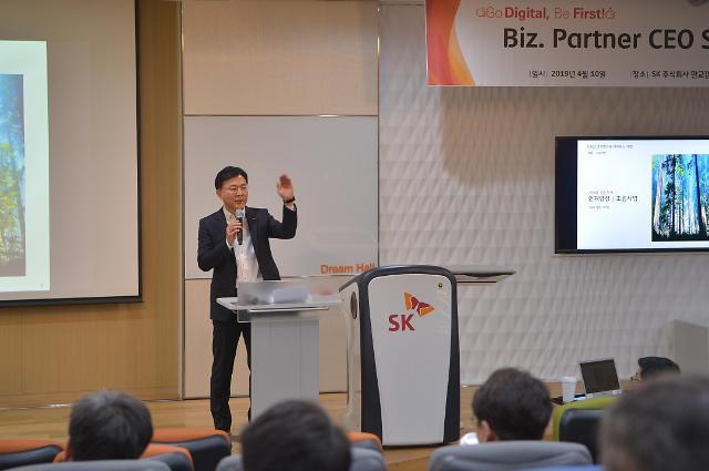 SK주 C&C, 100여명 파트너사 CEO와 다양한 협력 모색