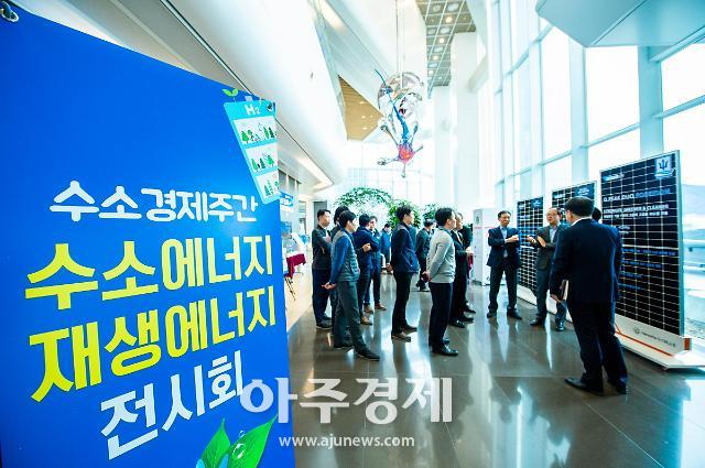 중부발전, 수소경제 활성화 선도…주간 전시회·세미나 개최