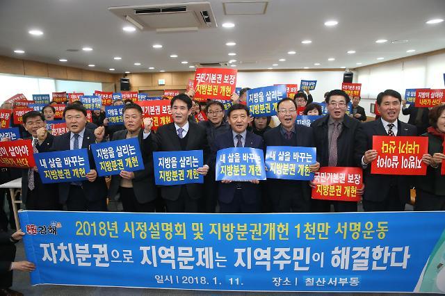 [2019 아주경제 지방자치 행정대상] 김해시, 지방자치분권대상 수상