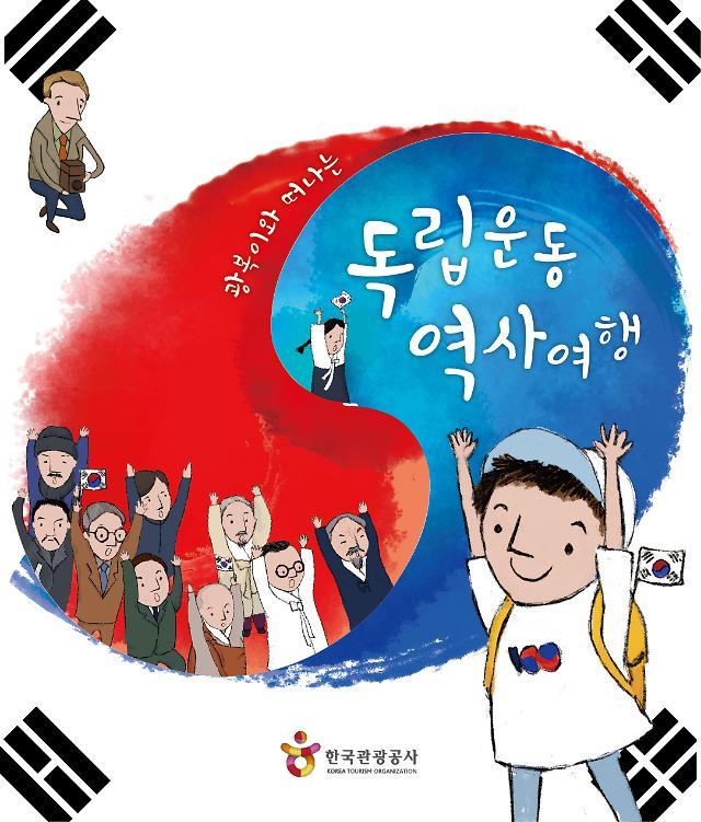 [임시정부 100주년 민족대표 33인 생가]자암 박준승 선생, 청웅면민들이 2001년부터 수차례 건의해 복원