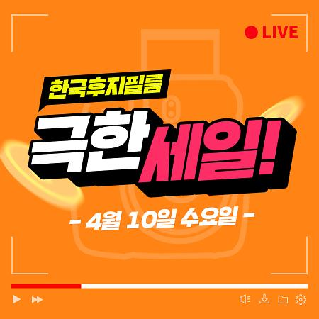 한국후지필름, 유튜브 라이브 극한세일 오픈…매주 수요일 파격 할인