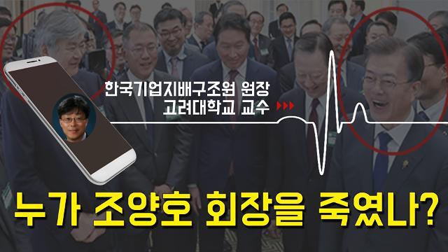[영상] 조양호 회장을 죽인 건 문재인 정부? [이슈옵저버]