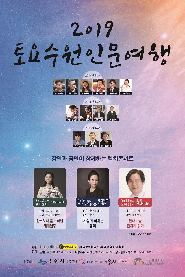 수원시, 인문학 강연·예술 공연 융합한 인문학 콘서트 운영