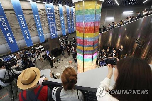 서울 안국역서 100년 계단 읽는 날…임정수립 100주년 기념행사