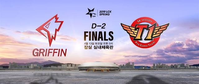 SK Telecom to use 5G for live broadcast of primary LOL competition in S. Korea