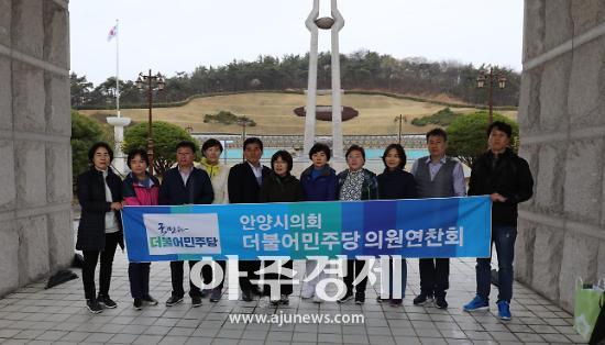 안양시의회 교섭단체 더불어민주 의원 연찬회 열어