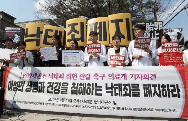 """韩宪法法院裁定""""堕胎罪""""违宪 怀孕初期孕妇可接受人流手术"""