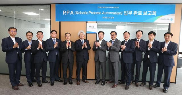 DGB대구은행, 로봇프로세스자동화(RPA) 시범구축 완료