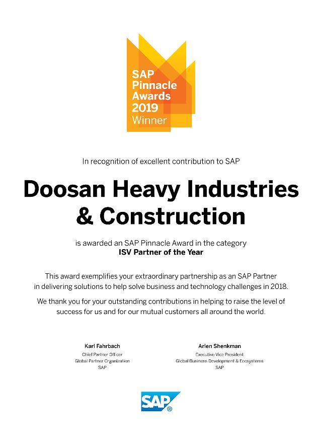 두산중공업, SAP 피너클 어워드 2019 수상