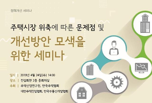 주산연, 위축된 주택시장 개선 방안 모색…24일 세미나 개최