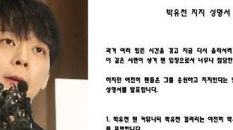 """""""우리는 믿는다"""" 박유천 팬들의 지지"""