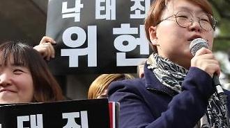 """인권위, """"낙태죄 비범죄화 환영...여성의 자기결정권 인정 의의"""""""