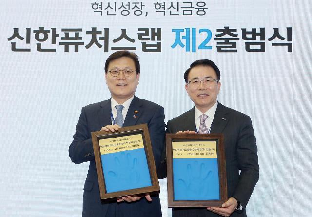 신한금융그룹, 혁신성장 기업에 5년간 250억원 지원