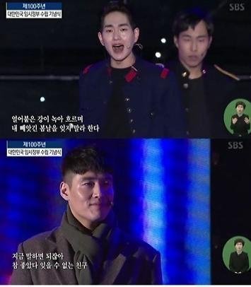 온유·강하늘 임시정부수립 100주년 기념식 뮤지컬 시연