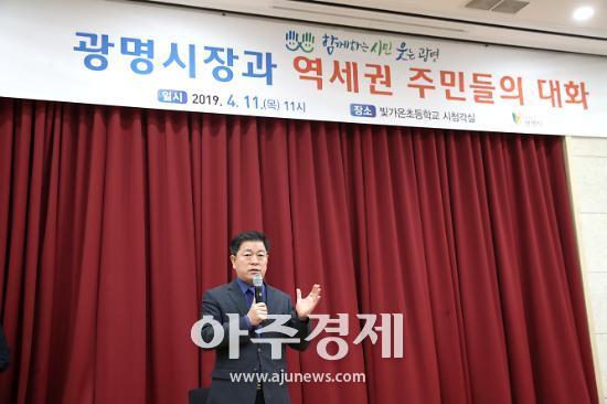 """박승원 광명시장 """"역세권지역 도시계획 변경으로 문제점 많다는 걸 안다"""""""