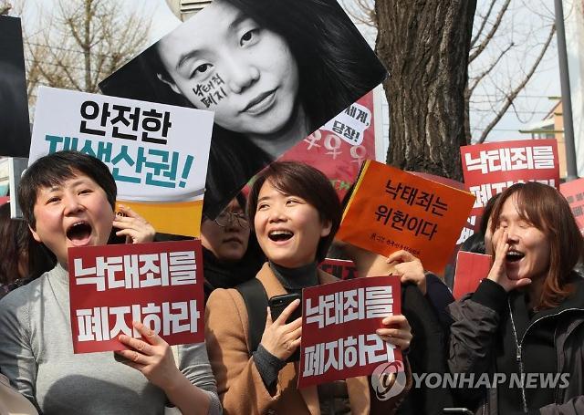 헌법재판소, 임신 초기 낙태 금지는 '위헌'…정부 후속조치 착수