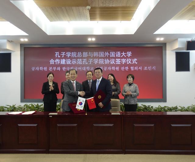 韩国外国语大学与孔子学院总部举行示范孔子学院签约仪式