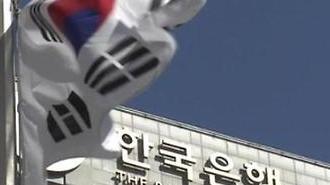 Cung tiền của Hàn Quốc tiếp tục tăng trong tháng Hai