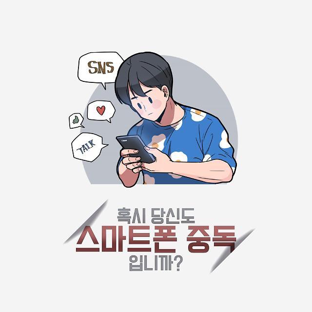 """""""5G시대 부작용 막자""""…정부, 스마트폰 중독 예방 나선다"""