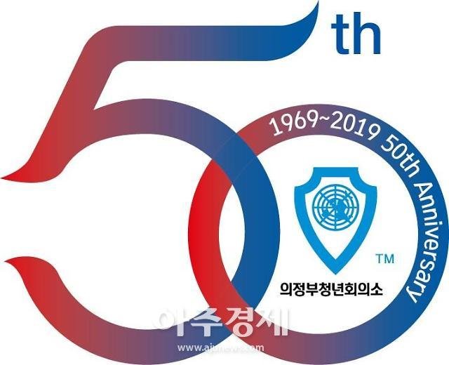 [의정부] 청년회의소, 19일 창립 50주년 기념식