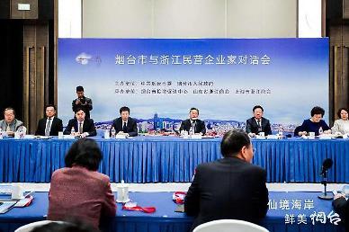 중국 옌타이, 저장민영기업가 간담회 개최[중국 옌타이를 알다(367)]
