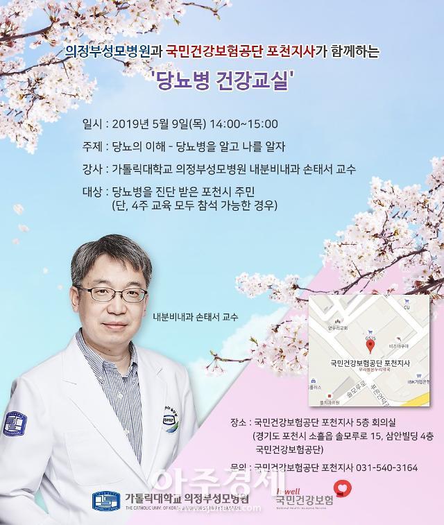의정부성모병원과 국민건강보험공단 포천지사가 함께하는  당뇨병 건강교실 개최