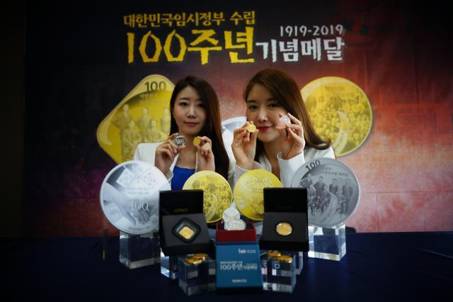 풍산화동양행, '대한민국 임시정부 수립 100주년' 기념메달 한정판매