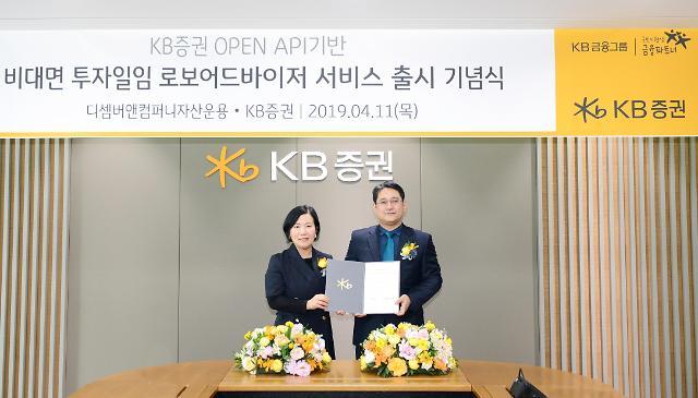 KB증권, 로보어드바이저 업체와 손잡고 자산관리 서비스 제공