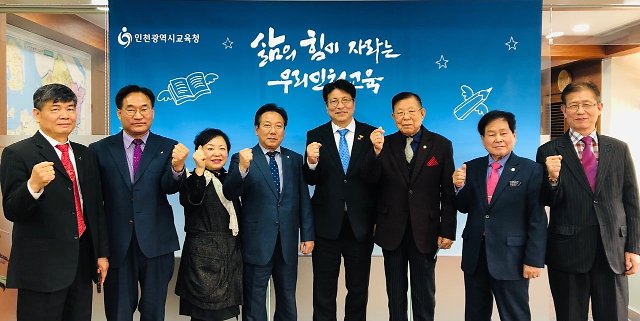 인천시교육청, 인천 시군구발전협의회  임원진과의 간담회 개최