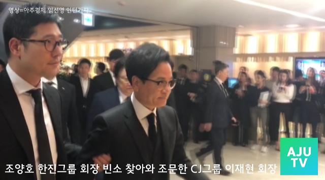 롯데·CJ 경영진, 故 조양호 회장 빈소 찾아