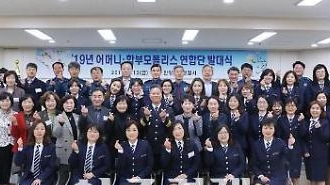 안양동안경찰 어머니 학부모 폴리스 발대식 개최