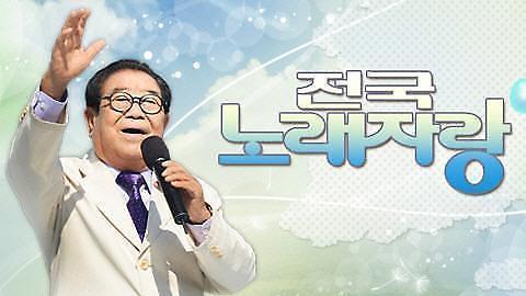 전국노래자랑 송해·태진아·한혜진·류기진·양용모·윤태화 나이는?