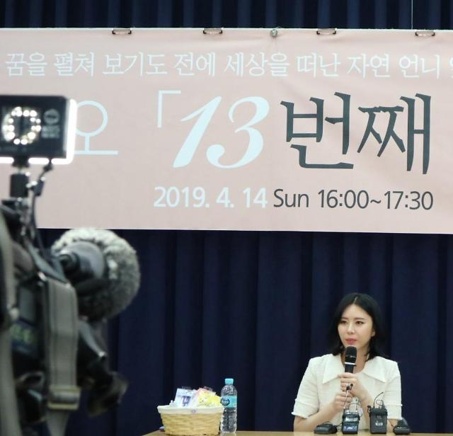 [김호이의 사람들] 대학생 기자가 만난 장자연 사건 최초 증언자 윤지오