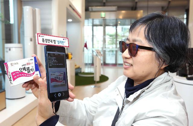 LG유플러스-투아트, 시각장애인 전용 앱 설리번+ 출시