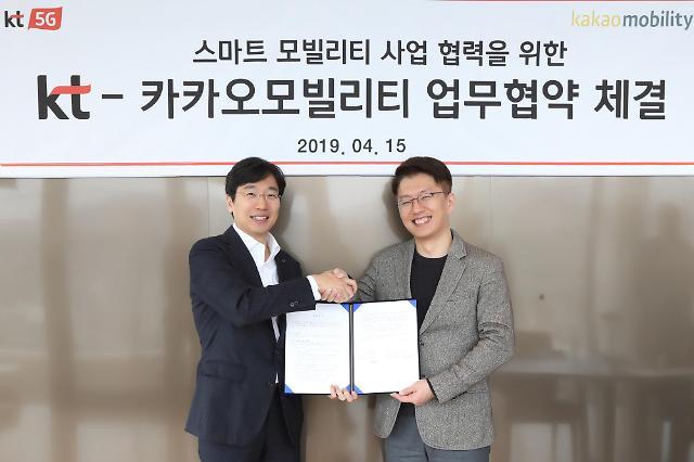 KT-카카오, 모빌리티 동맹...커넥티드카 플랫폼 결합