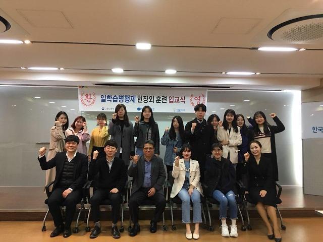 한국폴리텍대학 남인천캠퍼스  듀얼공동훈련센터 일학습병행 현장외 훈련 입교식 행사 개최